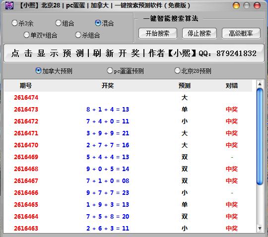 pc蛋|北京|加拿大|28|预测|大小单双组合3余|软件|升级体验版